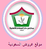 مدارس دار السلام