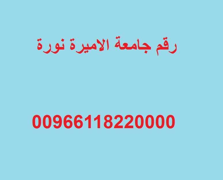 رقم جامعة الاميرة نورة في السعودية عروض اليوم