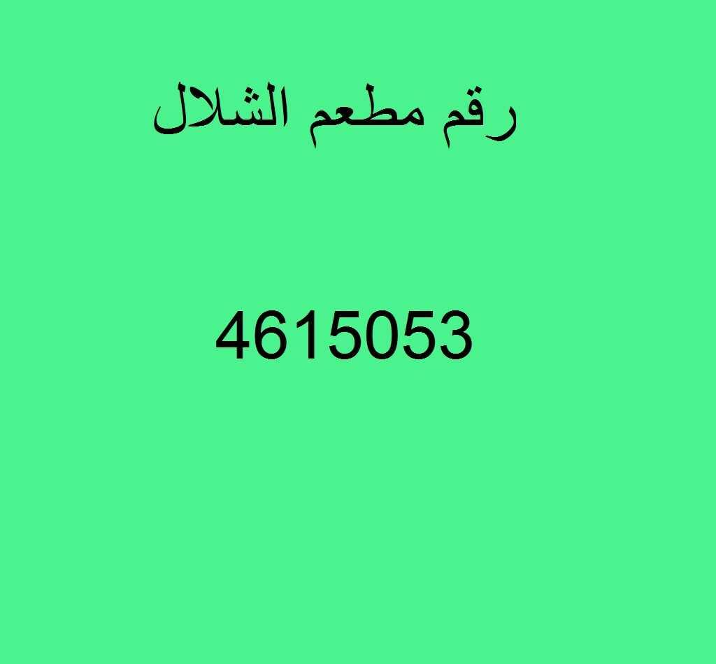 رقم هاتف مطعم الشلال في السعودية عروض اليوم