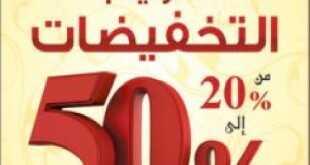 34276eb4b عروض الدخيل Archives - عروض اليوم