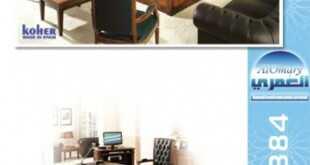 العمري للاثاث المكتبي