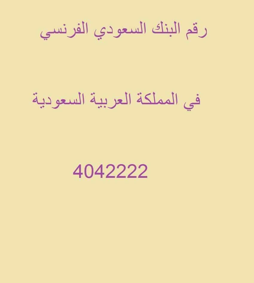 رقم البنك السعودي الفرنسي في المملكة عروض اليوم