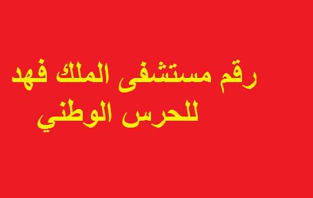 رقم مستشفى الملك فهد للحرس الوطني بالرياض عروض اليوم