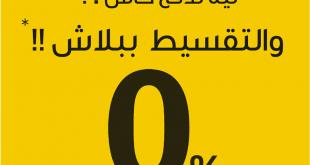 أقوى العروض بالتقسيط من احمد عبد الواحد