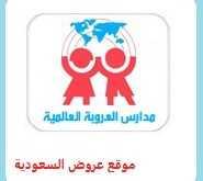 مدرسة العروبة الدولية