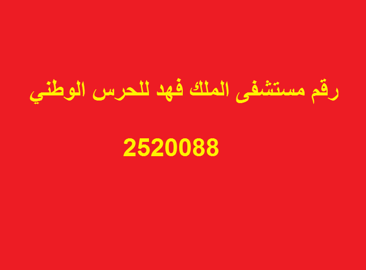 رقم مستشفى الحرس الوطني