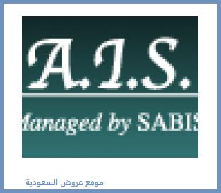مدارس عبد العزيز الدولية بالرياض