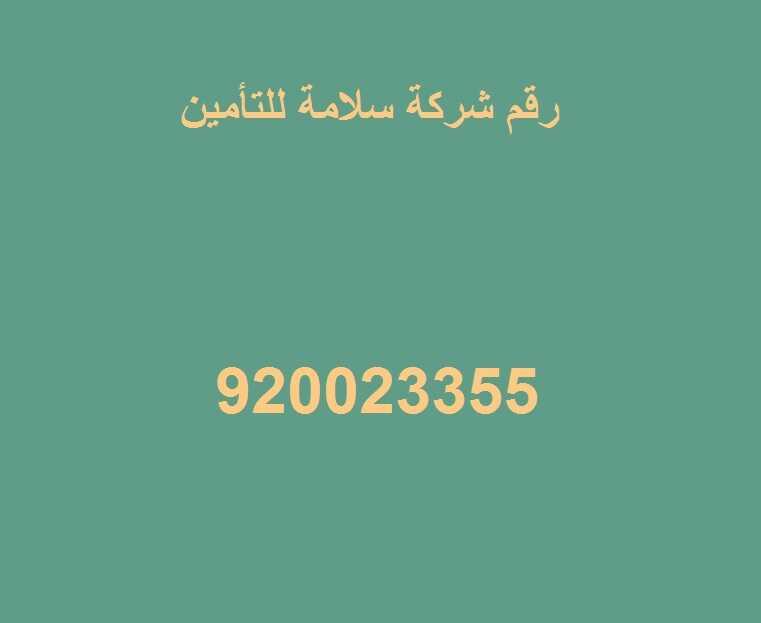 رقم شركة سلامة للتأمين في السعودية عروض اليوم