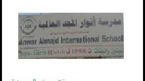 مدرسة انوار المجد