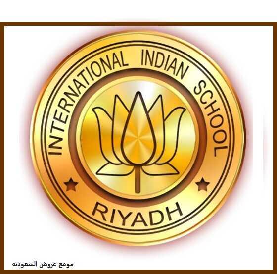 المدرسة الهندية الدولية بالرياض