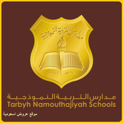 مدارس التربية الثانوية للبنين بالرياض عروض اليوم