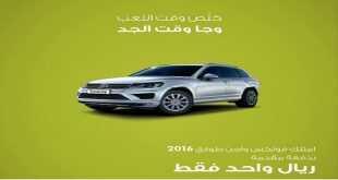 عروض فولكس فاجن فوكس السعودية 2016