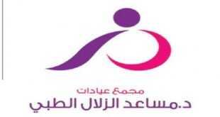مركز الدكتور مساعد الزلال الطبي الرياض