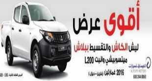 العيسائي للسيارات الرياض