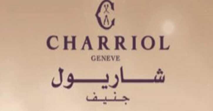 2a52509c036f7 اسعار ساعات شاريول جنيف من الحصيني للساعات - عروض اليوم