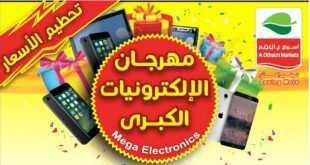 عروض العثيم اليوم الرياض مهرجان الالكترونيات الكبرى