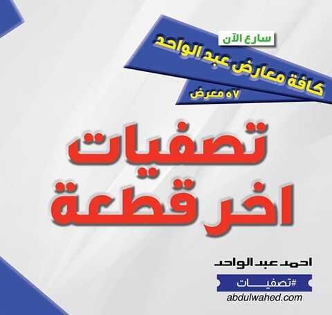 عروض احمد عبد الواحد - تصفيات آخر قطعة