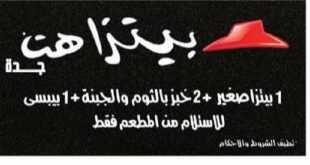 عروض بيتزا هت الرياض اليوم