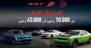 المتحدة للسيارات srt