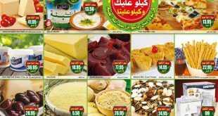 عروض أسواق العثيم - مهرجان الطازج