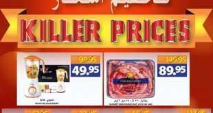 عروض يورومارشيه الجديدة - تحطيم أسعار