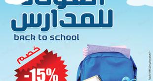 عروض يا سلام - مهرجان العودة للمدارس