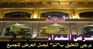 منيو مطعم اوشال الرياض