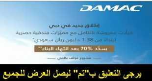 عروض داماس دبي