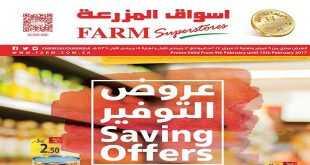 عروض اسواق المزرعة السعودية