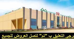 عروض لولو الرياض اليوم الاثنين 20 فبراير 2017 موفرات القيمة الخارقة