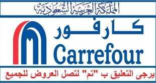 كارفور السعودية