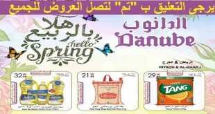 عروض الدانوب الرياض السعودية