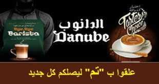عروض الدانوب الرياض هذا الاسبوع