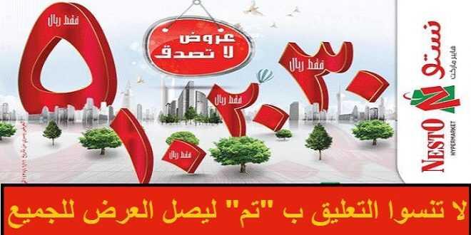 عروض اسواق نستو الرياض