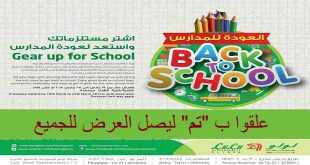 عروض لولو السعودية العودة للمدارس