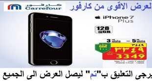 عروض كارفور الرياض اليوم