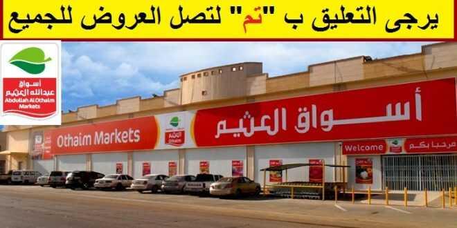 اخر عروض العثيم اليوم الاحد 27-6-1438 حنا الاوفر