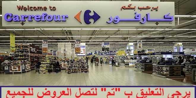 اخر عروض كارفور السعودية اليوم الاحد 26-3-2017