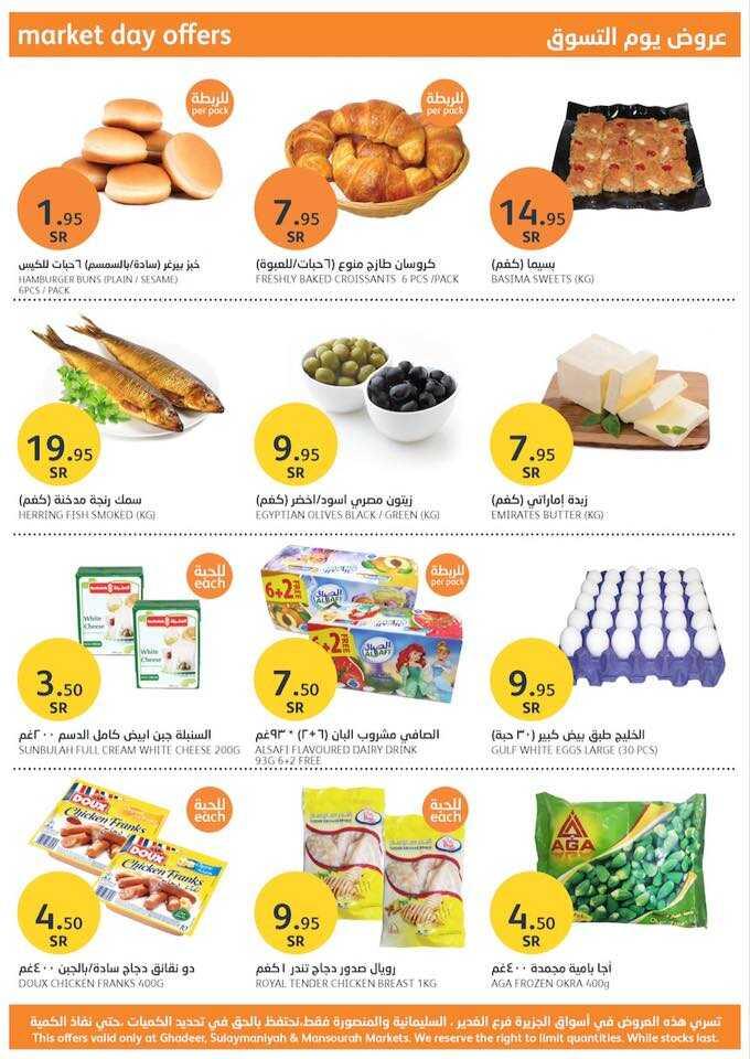 عروض أسواق الجزيرة الاثنين - يوم التسوق