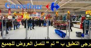 عروض كارفور اليوم في السعودية Carrefoure_Offers_Today