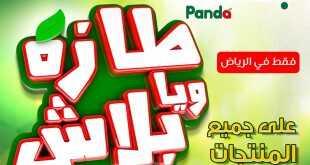 بنده عروض اللحوم 5-4-2017