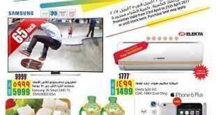 عروض لولو الرياض 24-4-2017
