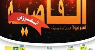 عروض نستو الرياض 26-4-2017
