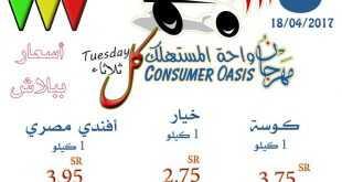 عروض واحة المستهلك الثلاثاء 18-4-2017 _ السعر المميز
