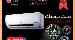 عروض الصندوق الأسود 18-4-2017 _ ربيعك أوفر