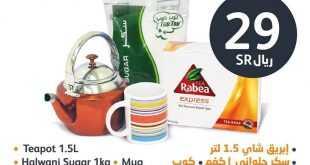 عروض أسواق الجزيرة الخاصة 23-4-2017 _ مهرجان الشاي