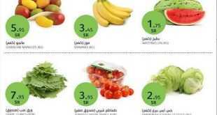 عروض أسواق الجزيرة 24-4-2017 _ عروض يوم التسوق