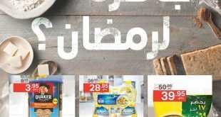 عروض نوري سوبر ماركت 27 ابريل إلى 3 مايو _ عروض رمضان