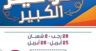 عروض شركة ياسلام من 25 إلى 28 ابريل _ التوفير الكبير