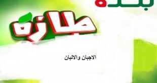 عروض بنده الثلاثاء الأجبان والألبان 11-4-2017